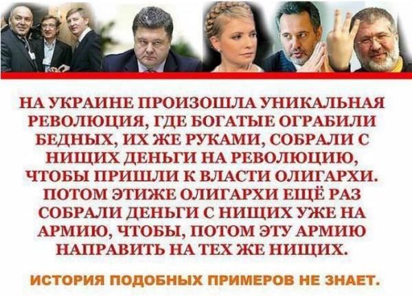 ukr_revolution