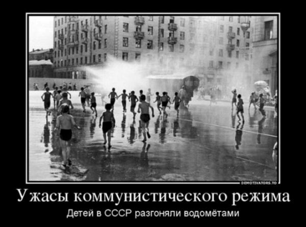Ужасы СССР